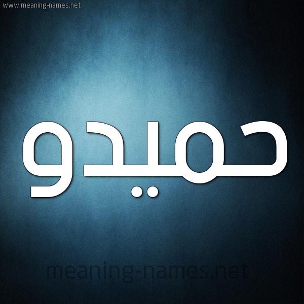 صورة اسم حميدو Hamido شكل 9 صوره ديجيتال للإسم بخط عريض