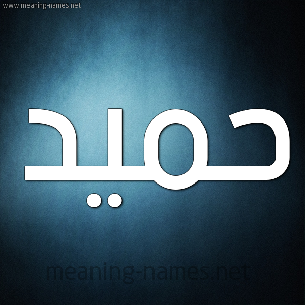 صورة اسم حميد Hmid شكل 9 صوره ديجيتال للإسم بخط عريض