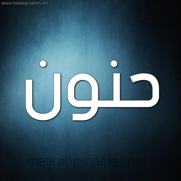 صورة اسم حنون HNON شكل 9 صوره ديجيتال للإسم بخط عريض