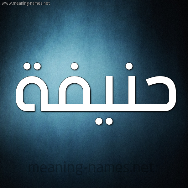 شكل 9 صوره ديجيتال للإسم بخط عريض صورة اسم حنيفة HNIFH