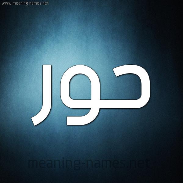 صورة اسم حور Hoor شكل 9 صوره ديجيتال للإسم بخط عريض