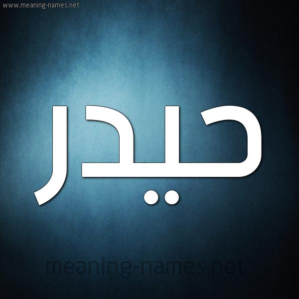 شكل 9 صوره ديجيتال للإسم بخط عريض صورة اسم حيدر Hydr