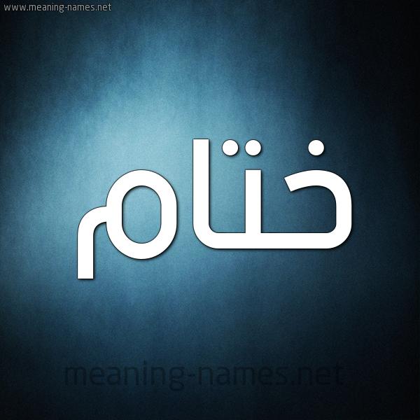صورة اسم خِتام KHETAM شكل 9 صوره ديجيتال للإسم بخط عريض