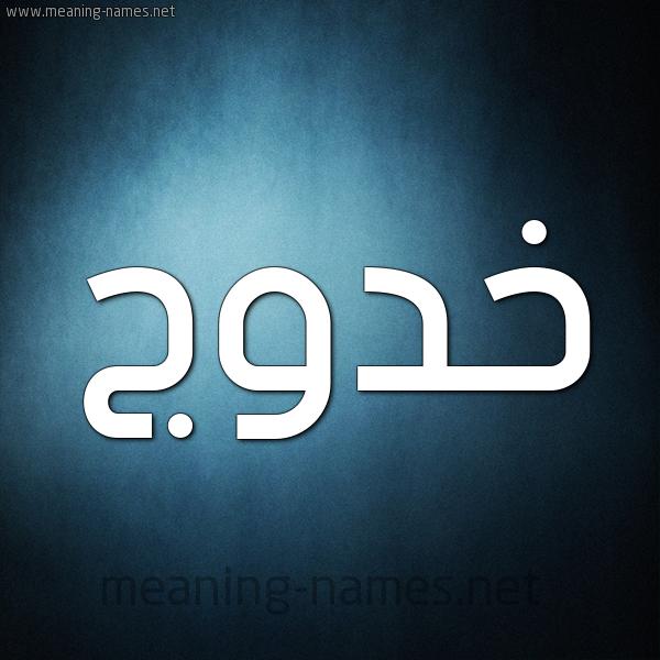 صورة اسم خدوج Khadouj شكل 9 صوره ديجيتال للإسم بخط عريض