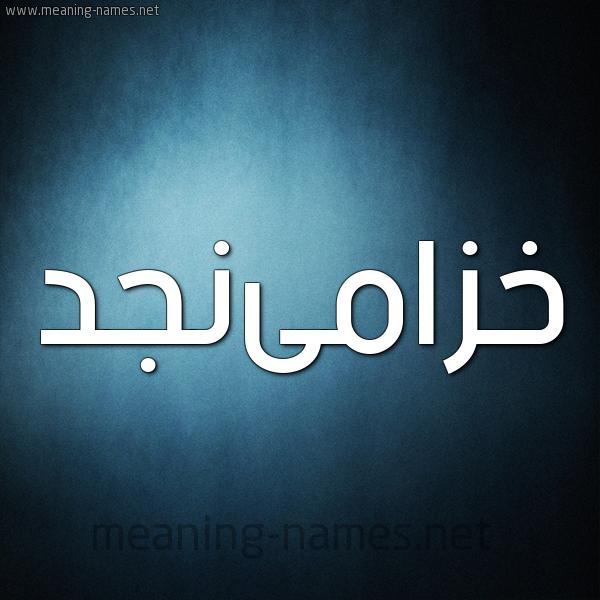 صورة اسم خزامىنجد Khzamanjd شكل 9 صوره ديجيتال للإسم بخط عريض