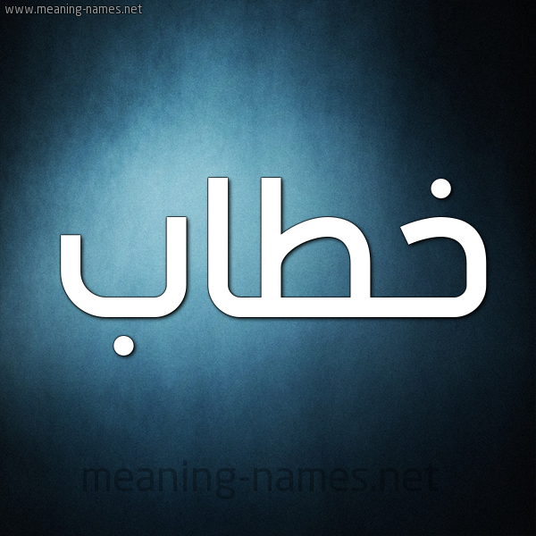 صورة اسم خطاب Khtab شكل 9 صوره ديجيتال للإسم بخط عريض