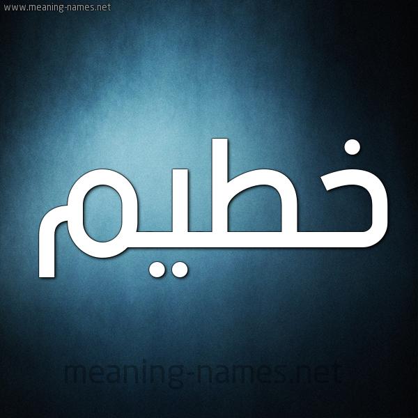 شكل 9 صوره ديجيتال للإسم بخط عريض صورة اسم خطيم KHTIM