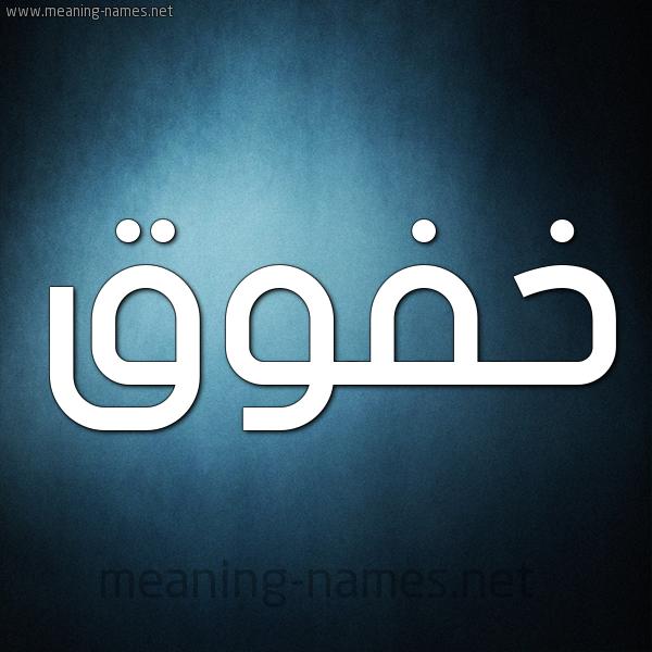 صورة اسم خفوق Khfwq شكل 9 صوره ديجيتال للإسم بخط عريض