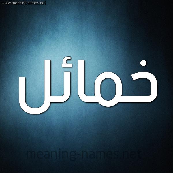 """صورة اسم خمائل Khma""""il شكل 9 صوره ديجيتال للإسم بخط عريض"""