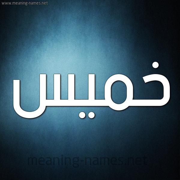 صورة اسم خميس Khmys شكل 9 صوره ديجيتال للإسم بخط عريض