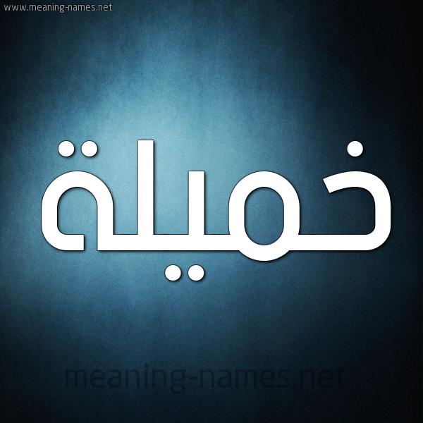 صورة اسم خميلة Khmylh شكل 9 صوره ديجيتال للإسم بخط عريض