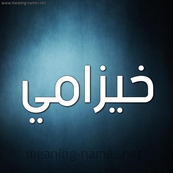 صورة اسم خيزامي khouzami شكل 9 صوره ديجيتال للإسم بخط عريض