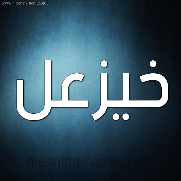 صورة اسم خيزعل Kazal شكل 9 صوره ديجيتال للإسم بخط عريض