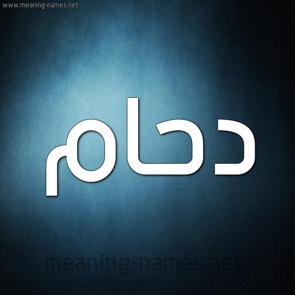 صورة اسم دحام Dham شكل 9 صوره ديجيتال للإسم بخط عريض