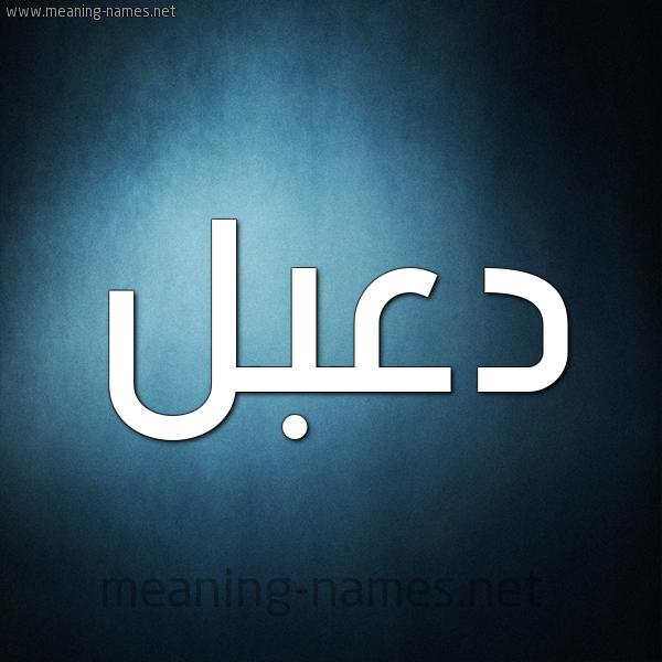 صورة اسم دعبل DABL شكل 9 صوره ديجيتال للإسم بخط عريض