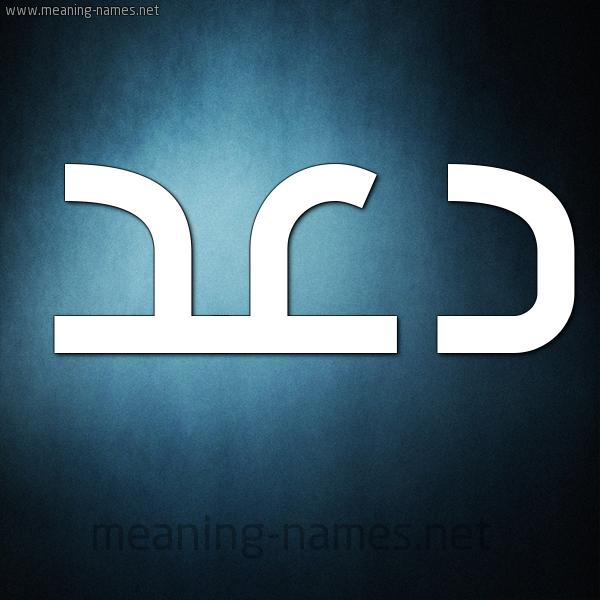 شكل 9 صوره ديجيتال للإسم بخط عريض