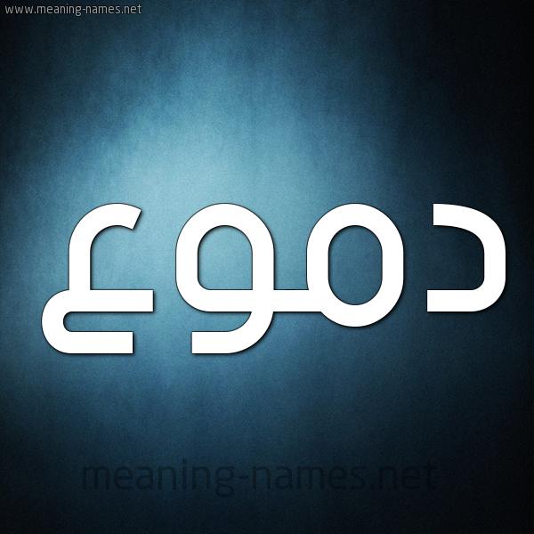 صورة اسم دموع Dmoa شكل 9 صوره ديجيتال للإسم بخط عريض