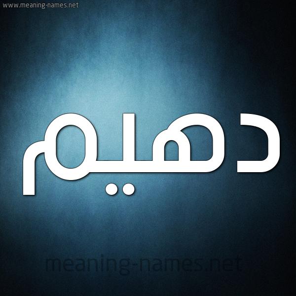 صورة اسم دهيم D'hym شكل 9 صوره ديجيتال للإسم بخط عريض
