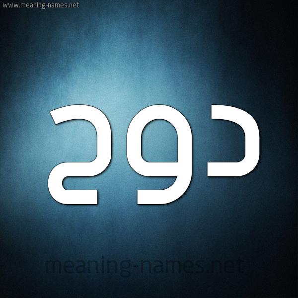 صورة اسم دوح Dwh شكل 9 صوره ديجيتال للإسم بخط عريض
