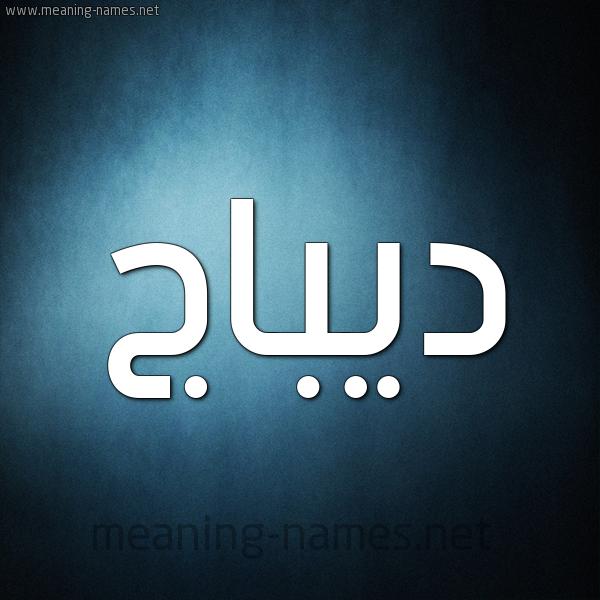 صورة اسم ديباج Dybaj شكل 9 صوره ديجيتال للإسم بخط عريض
