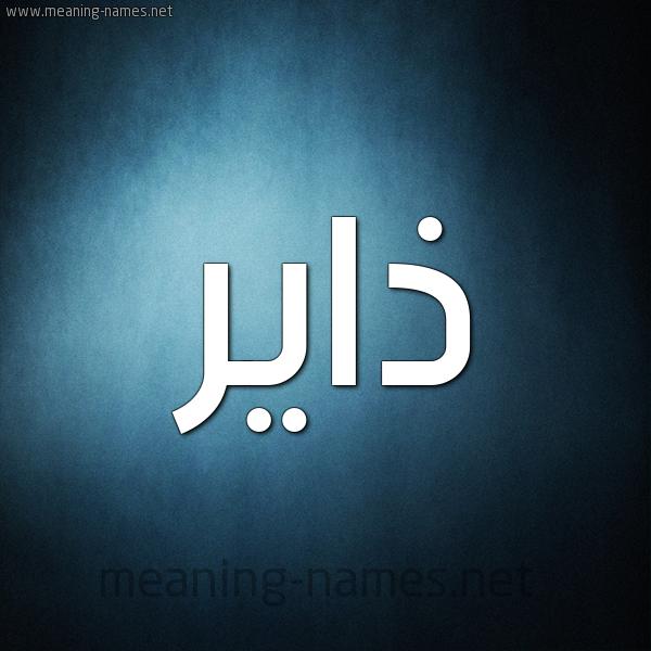 صورة اسم ذاير Dhayr شكل 9 صوره ديجيتال للإسم بخط عريض