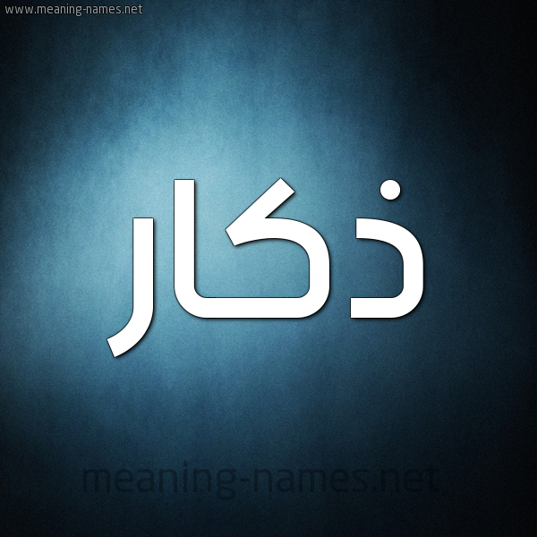 صورة اسم ذكار Zakar شكل 9 صوره ديجيتال للإسم بخط عريض