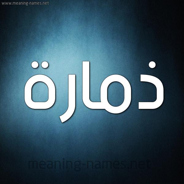 صورة اسم ذمارة Dhmarh شكل 9 صوره ديجيتال للإسم بخط عريض