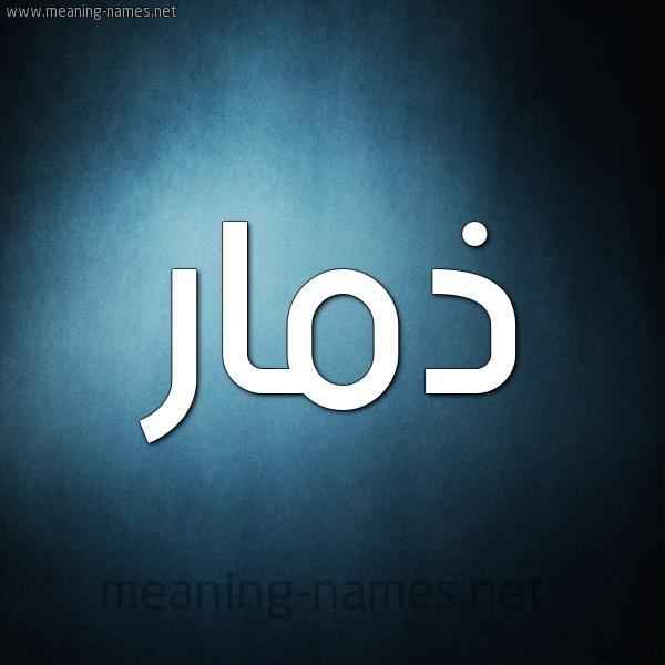 شكل 9 صوره ديجيتال للإسم بخط عريض صورة اسم ذمار Dhmar