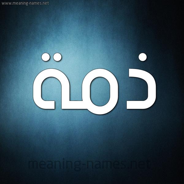 صورة اسم ذمة Dhmh شكل 9 صوره ديجيتال للإسم بخط عريض