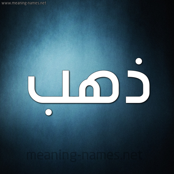 صورة اسم ذهب Dahab شكل 9 صوره ديجيتال للإسم بخط عريض