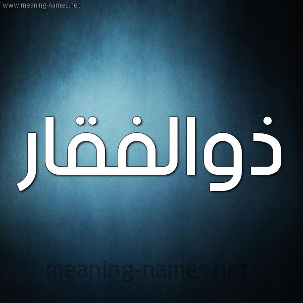 صورة اسم ذوالفقار Dhwalfqar شكل 9 صوره ديجيتال للإسم بخط عريض