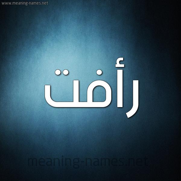 صورة اسم رأفت Raaft شكل 9 صوره ديجيتال للإسم بخط عريض