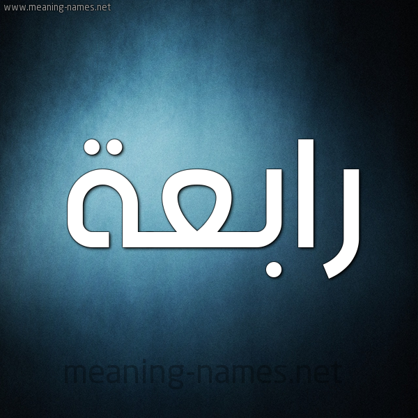شكل 9 صوره ديجيتال للإسم بخط عريض صورة اسم رابعة Rabaa