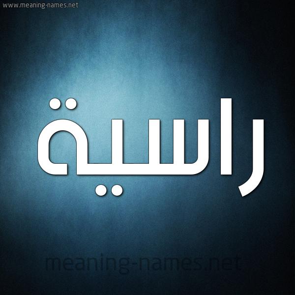 صورة اسم راسية Rasyh شكل 9 صوره ديجيتال للإسم بخط عريض