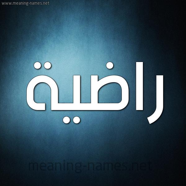 صورة اسم راضية Radya شكل 9 صوره ديجيتال للإسم بخط عريض