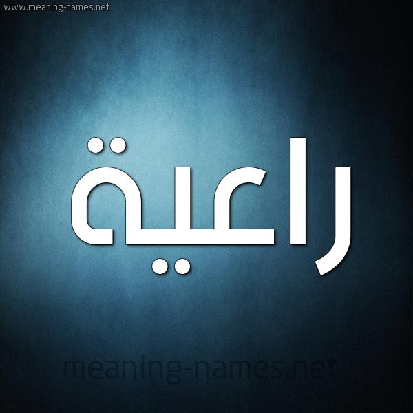شكل 9 صوره ديجيتال للإسم بخط عريض صورة اسم راعية RAAIH