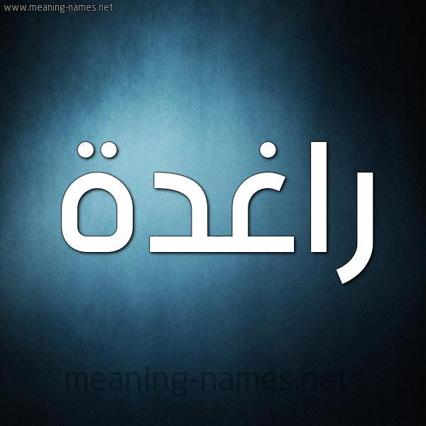 """صورة اسم راغدة Raghd""""h شكل 9 صوره ديجيتال للإسم بخط عريض"""