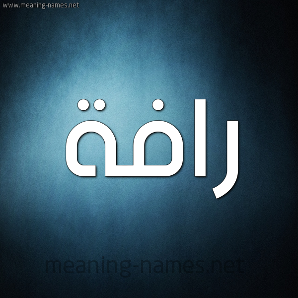 شكل 9 صوره ديجيتال للإسم بخط عريض صورة اسم رافة RAFH