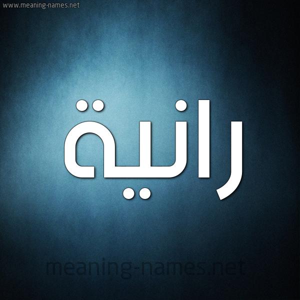شكل 9 صوره ديجيتال للإسم بخط عريض صورة اسم رانية Ranyh