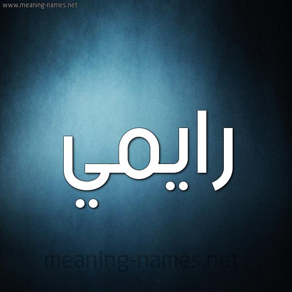 صورة اسم رايمي Reemy شكل 9 صوره ديجيتال للإسم بخط عريض