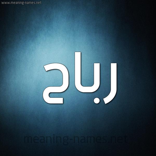 صورة اسم رباح Rbah شكل 9 صوره ديجيتال للإسم بخط عريض