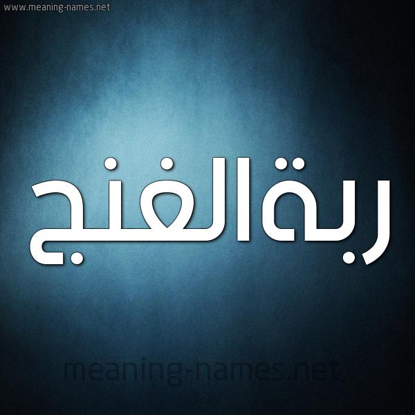 صورة اسم ربةالغنج Rbhalghnj شكل 9 صوره ديجيتال للإسم بخط عريض