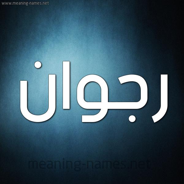 صورة اسم رجوان Rgwan شكل 9 صوره ديجيتال للإسم بخط عريض