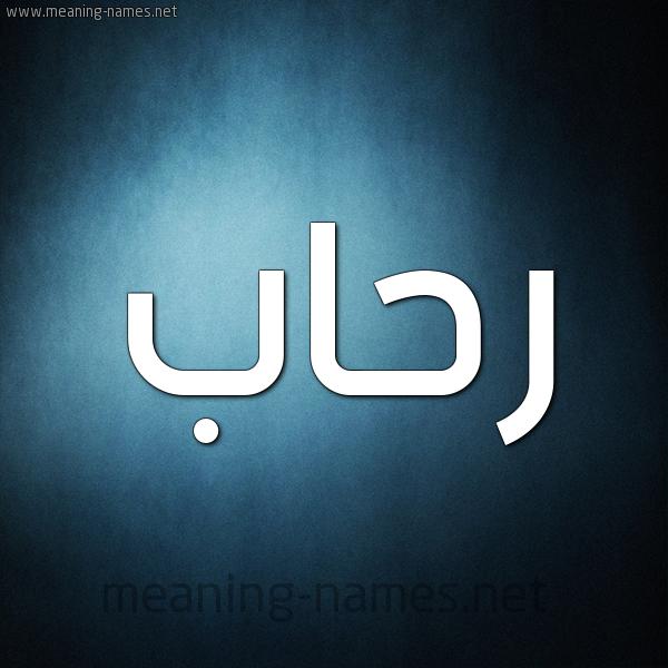 صورة اسم رحاب Rehab شكل 9 صوره ديجيتال للإسم بخط عريض