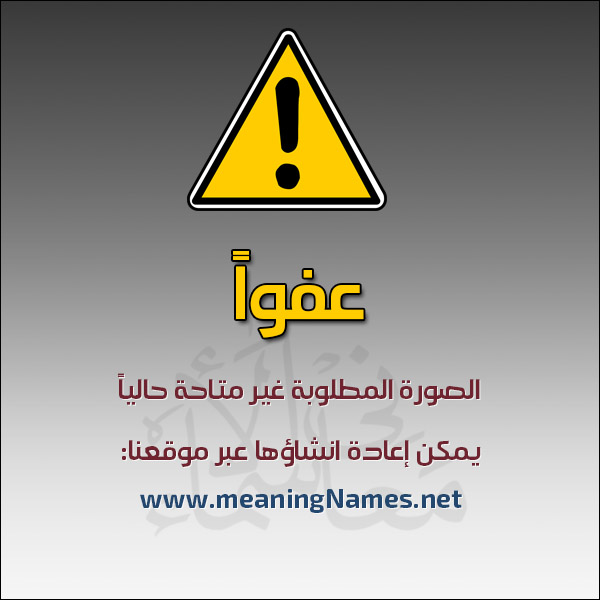 شكل 9 صوره ديجيتال للإسم بخط عريض صورة اسم رحماء RHMAA