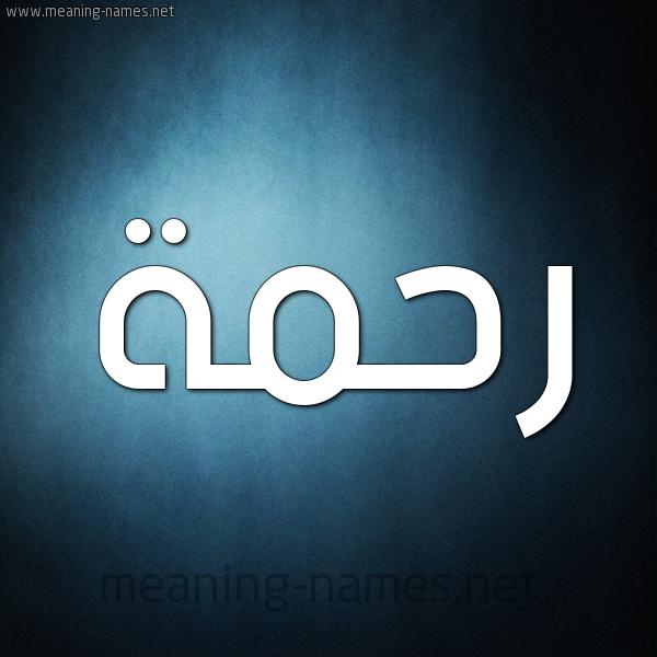 صورة اسم رحمة Rahma شكل 9 صوره ديجيتال للإسم بخط عريض