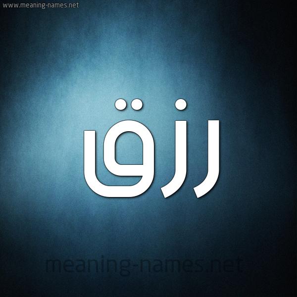 صورة اسم رزق Rezk شكل 9 صوره ديجيتال للإسم بخط عريض