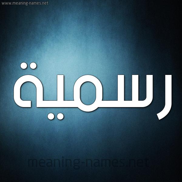 صورة اسم رَسْمية RASMIH شكل 9 صوره ديجيتال للإسم بخط عريض
