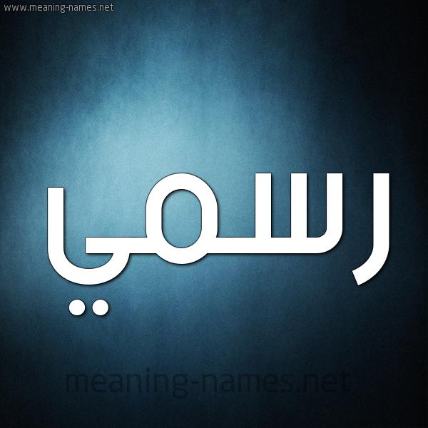 صورة اسم رَسْمي RASMI شكل 9 صوره ديجيتال للإسم بخط عريض