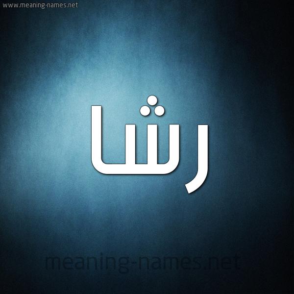 شكل 9 صوره ديجيتال للإسم بخط عريض صورة اسم رشا Rsha